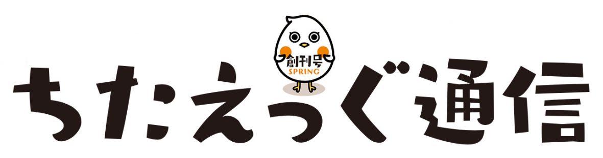 ちたえっぐ通信【Vol.4・早春号】